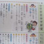 意外と低学年から差が出る小学校の漢字!